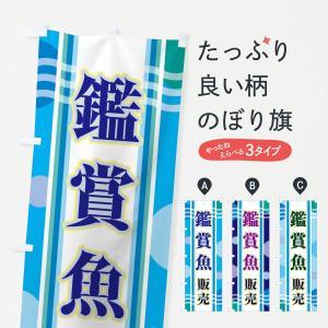 のぼり旗 鑑賞魚販売|goods-pro