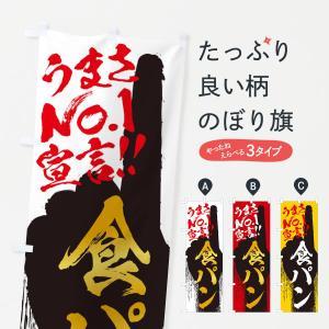 のぼり旗 食パン・うまさNo1宣言|goods-pro