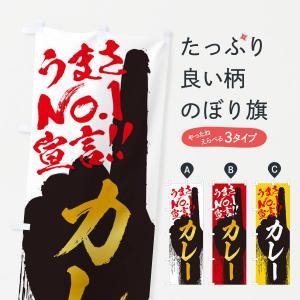 のぼり旗 カレー・うまさNo1宣言|goods-pro