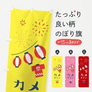 のぼり旗 カメすくい|goods-pro