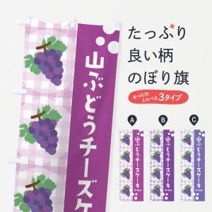 のぼり旗 山ぶどうチーズケーキ・葡萄 goods-pro