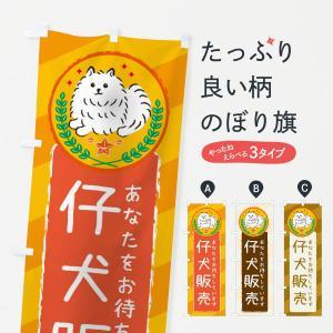 のぼり旗 仔犬販売|goods-pro