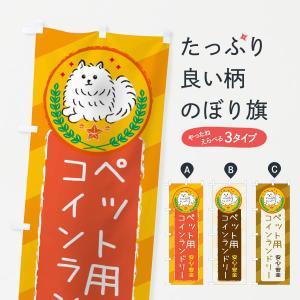 のぼり旗 ペット用コインランドリー|goods-pro