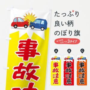 のぼり旗 事故注意|goods-pro