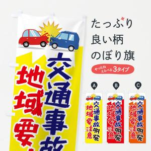 のぼり旗 交通事故多発地域注意|goods-pro