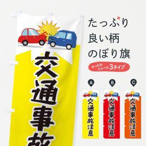 のぼり旗 交通事故注意|goods-pro