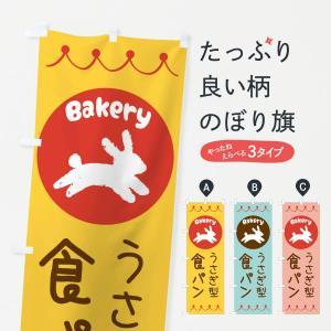のぼり旗 うさぎ型食パン・パン・ぱん|goods-pro