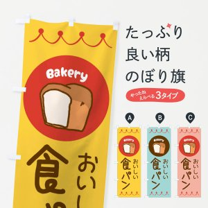 のぼり旗 おいしい食パン・ベーカリー・パン・ぱん|goods-pro
