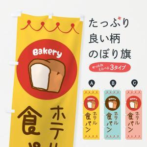 のぼり旗 ホテル食パン・ベーカリー・パン・ぱん|goods-pro