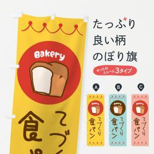 のぼり旗 手作り食パン・ベーカリー・パン・ぱん|goods-pro