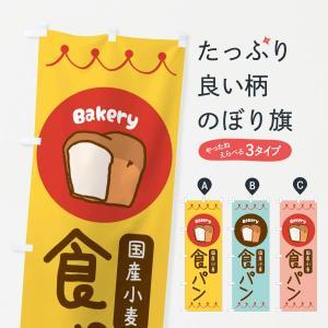 のぼり旗 国産小麦食パン・ベーカリー・パン・ぱん|goods-pro