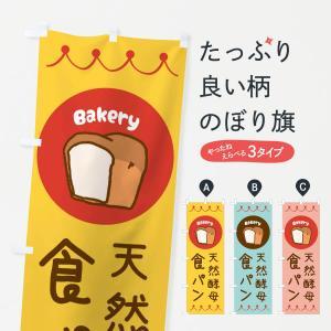 のぼり旗 天然酵母食パン・ベーカリー・パン・ぱん|goods-pro