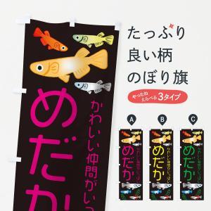 のぼり旗 めだか・メダカ|goods-pro