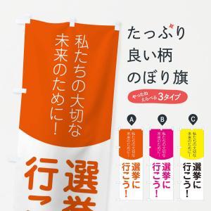 のぼり旗 選挙に行こう goods-pro