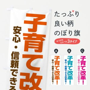 のぼり旗 子育て改革 goods-pro