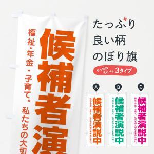 のぼり旗 候補者演説中 goods-pro