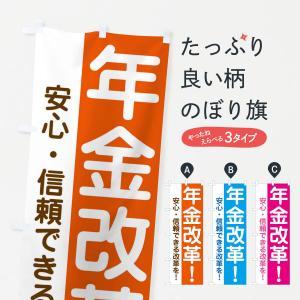 のぼり旗 年金改革 goods-pro