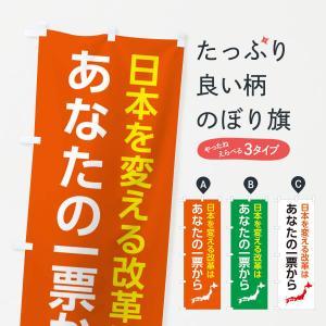 のぼり旗 日本を変える改革は一票から goods-pro