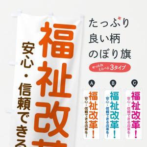 のぼり旗 福祉改革 goods-pro