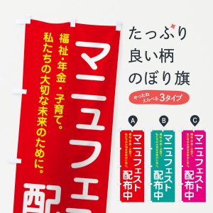 のぼり旗 マニュフェスト配布中 goods-pro