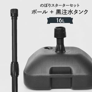 角型注水台16L黒色