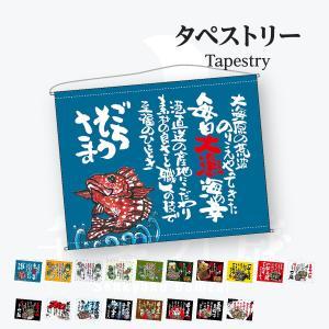 口上書 タペストリー|goods-pro