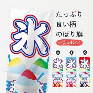 のぼり旗 かき氷300円|goods-pro