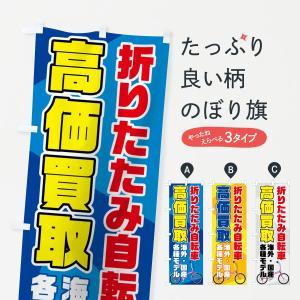 のぼり旗 折りたたみ自転車高価買取|goods-pro