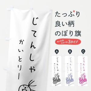 のぼり旗 自転車買取 goods-pro