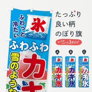 のぼり旗 ふわふわカキ氷|goods-pro