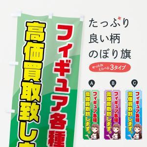 のぼり旗 フィギュア買取 goods-pro