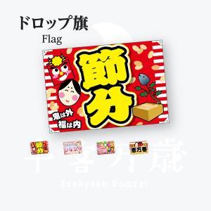 イベント ポンジ ドロップ旗 W1300×H900mm|goods-pro