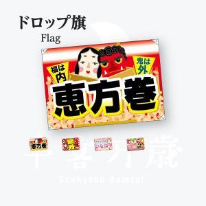 イベント ハンプ ドロップ旗 W1300×H900mm|goods-pro