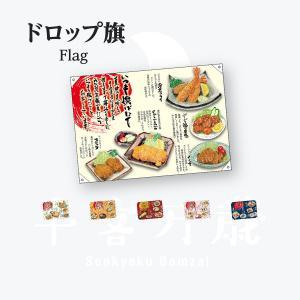 お惣菜 ハンプ ドロップ旗 W1000×H700mm|goods-pro