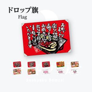 焼肉 ハンプ ドロップ旗 W1000mm×H700mm|goods-pro