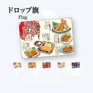 お惣菜 ハンプ ドロップ旗 W1300mm×H900mm|goods-pro