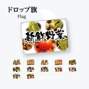 野菜・果物 ハンプ ドロップ旗 W1000×H700mm|goods-pro