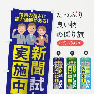 のぼり旗 新聞試し読み|goods-pro
