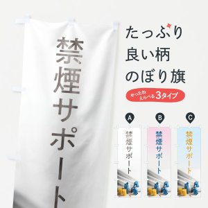 のぼり旗 禁煙サポート|goods-pro
