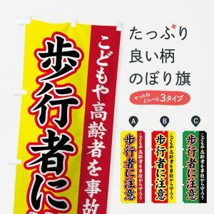 のぼり旗 歩行者に注意 goods-pro