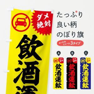 のぼり旗 飲酒運転|goods-pro