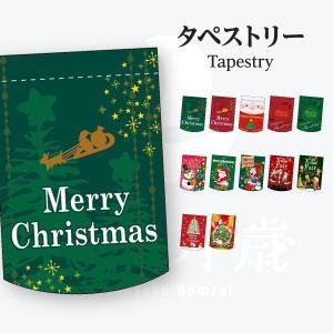 クリスマス タペストリー|goods-pro