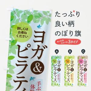 のぼり旗 ヨガ&ピラティス|goods-pro