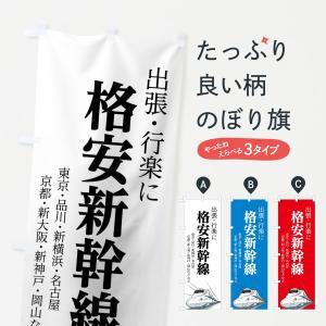 のぼり旗 格安新幹線|goods-pro