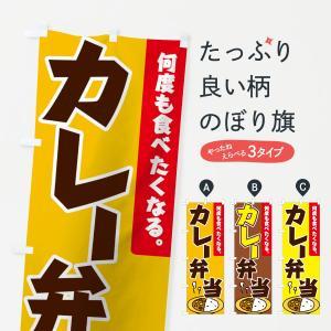 のぼり旗 カレー弁当|goods-pro