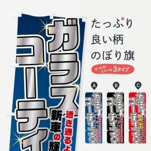 のぼり旗 ガラスコーティング|goods-pro