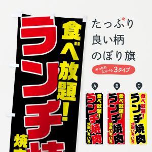 のぼり旗 ランチ焼肉|goods-pro