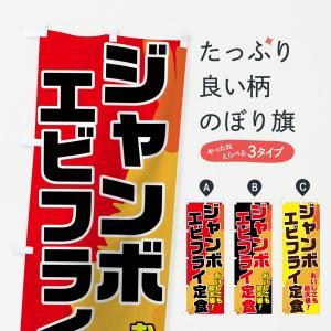 のぼり旗 ジャンボエビフライ定食 goods-pro