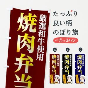 のぼり旗 焼肉弁当 goods-pro