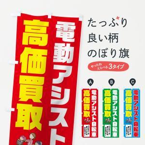 のぼり旗 電動アシスト自転車高価買取|goods-pro